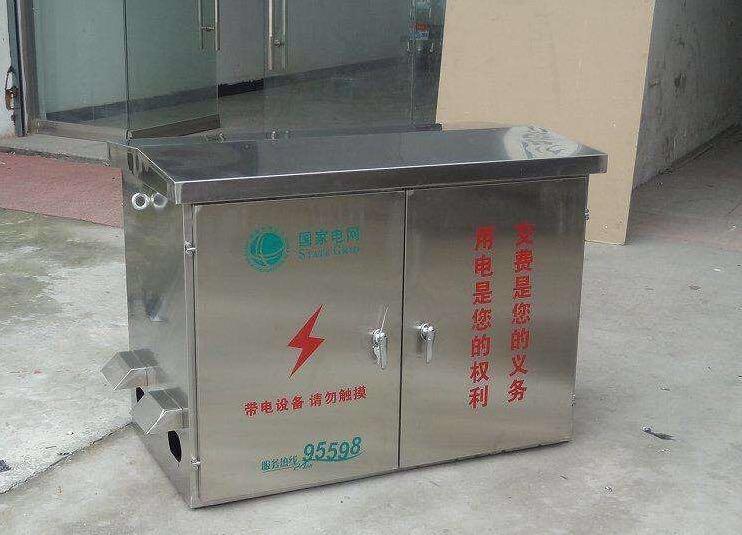 国家电网配电柜